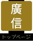 鳥取廣信青果有限会社 | 鳥取 ごぼう 梨 果物 通販