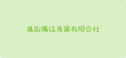 金兵衛(きんべえ)