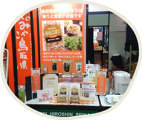 鳥取の特産野菜をご紹介します!
